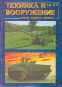 Техника и вооружение 1997 10