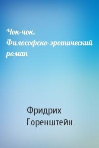 Чок-чок. Философско-эротический роман