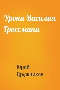 Уроки Василия Гроссмана