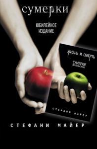 Сумерки / Жизнь и смерть: Сумерки. Переосмысление (сборник)