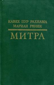 Кавех Рахнама, Мариан Реняк - Митра