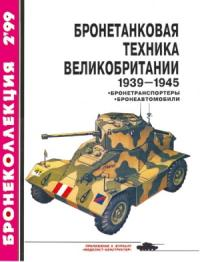 Бронетанковая техника Великобритании, 1939–1945. Часть 2