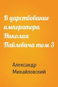 В царствование императора Николая Павловича том 3