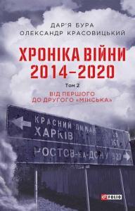 Хроніка війни. 2014—2020. Том 2. Від першого до другого «Мінська»