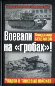 Воевали на «гробах»! Упадок в танковых войсках