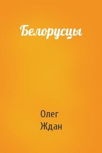 Белорусцы