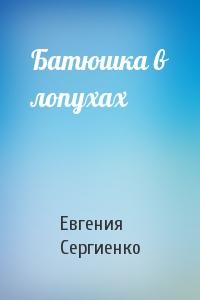 Евгения Сергиенко - Батюшка в лопухах