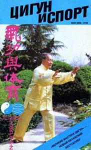 «Цигун и жизнь» («Цигун и спорт»)-02-03 (1992 )
