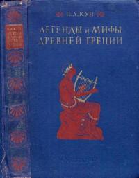 Легенды и мифы древней Греции (ил.)