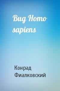 Вид Homo sapiens