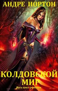 Колдовской мир. Цикл романов. Кн.1-27