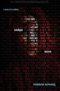Ромили Бернард - Найди меня