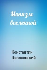 Константин Циолковский - Монизм вселенной