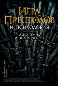 Трэвис Лэнгли - «Игра престолов» и психология: Душа темна и полна ужасов