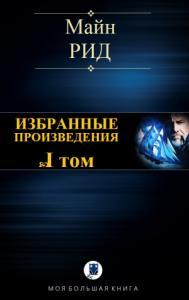 ИЗБРАННЫЕ ПРОИЗВЕДЕНИЯ. Том I