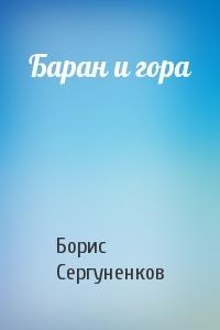Борис Сергуненков - Баран и гора
