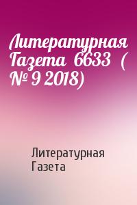 Литературная Газета  6633  ( № 9 2018)