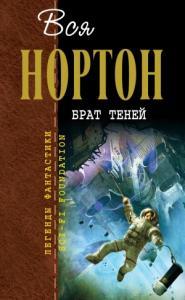 Брат теней (авторский сборник)