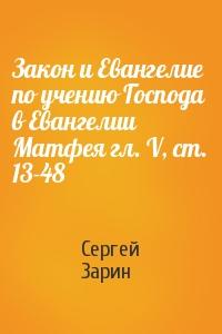 Закон и Евангелие по учению Господа в Евангелии Матфея гл. V, ст. 13-48
