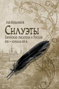 Силуэты. Еврейские писатели в России XIX – начала XX в.