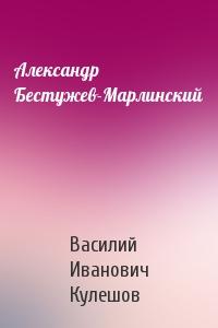 Василий Иванович Кулешов - Александр Бестужев-Марлинский