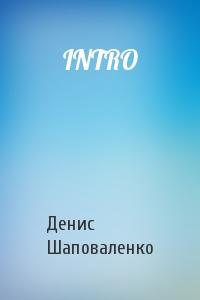 Денис Шаповаленко - INTRO