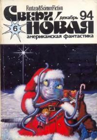 Сверхновая американская фантастика, 1994 № 06