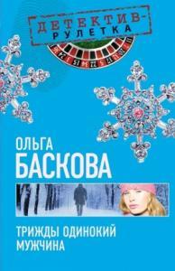 Ольга Баскова - Трижды одинокий мужчина