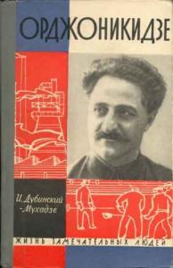 Илья Дубинский-Мухадзе - Орджоникидзе