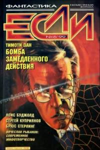«Если», 1999 № 06