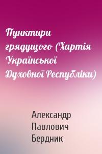 Пунктири грядущого (Хартія Української Духовної Республіки)