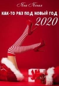 Как-то раз под Новый Год 2020