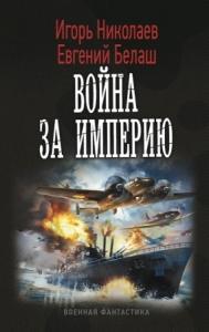 Игорь Николаев, Евгений Белаш - Война за империю