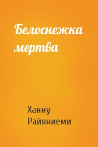 Ханну Райяниеми - Белоснежка мертва