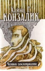 Хайнц Конзалик - Человек-землетрясение