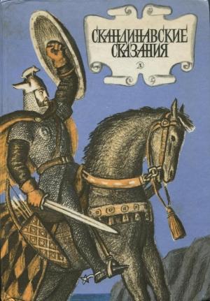 Скандинавские сказания