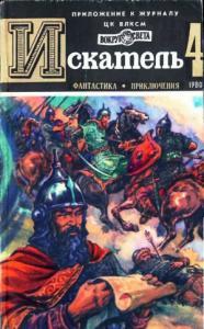 Искатель. 1980. Выпуск №4