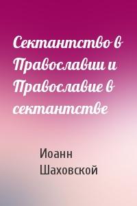 Сектантство в Православии и Православие в сектантстве
