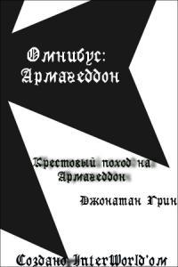 Крестовый поход на Армагеддон