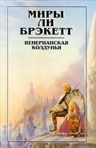 Танцовщица с Ганимеда (пер.Полоцк)