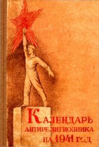 Календарь антирелигиозника на 1941 год