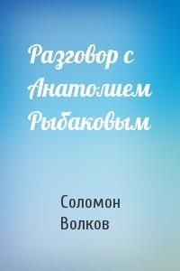 Разговор с Анатолием Рыбаковым