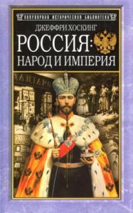 Россия: народ и империя, 1552–1917