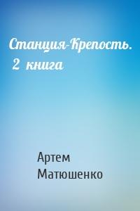 Станция-Крепость.  2  книга