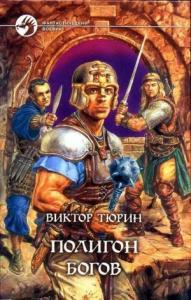 Полигон богов