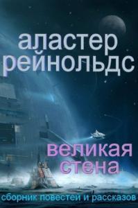 Великая Стена (сборник)
