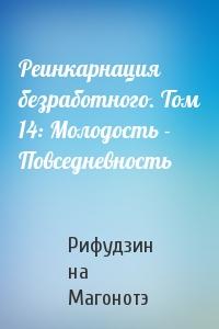 Реинкарнация безработного. Том 14: Молодость - Повседневность