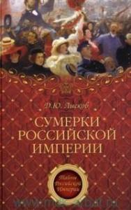Дмитрий Лысков - Сумерки Российской империи