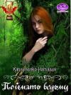Наталия Каплуненко - Поймать ведьму