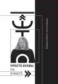 «Это просто буквы на бумаге…» Владимир Сорокин: после литературы